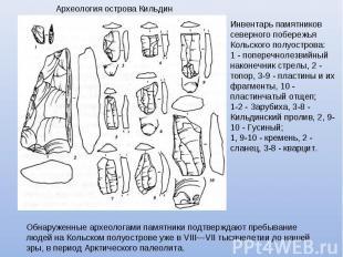 Археология острова КильдинИнвентарь памятников северного побережья Кольского пол