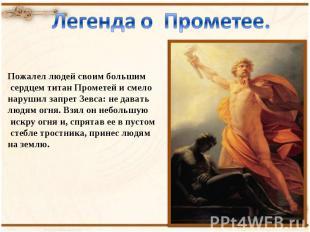 Легенда о Прометее. Пожалел людей своим большим сердцем титан Прометей и смело н