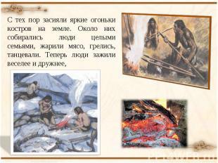 С тех пор засияли яркие огоньки костров на земле. Около них собирались люди целы