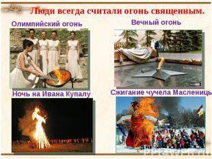Люди всегда считали огонь священным. Олимпийский огоньВечный огоньНочь на Ивана