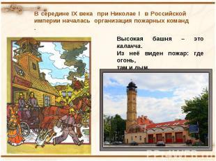 В середине IX века при Николае I в Российской империи началась организация пожар