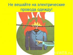Не вешайте на электрические провода одежду!