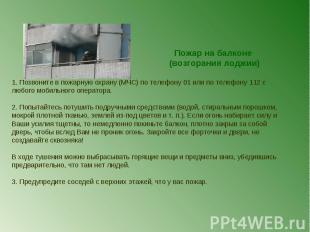 Пожар на балконе (возгорания лоджии)1. Позвоните в пожарную охрану (МЧС) по теле