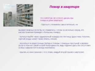 Пожар в квартиреЧто НИКОГДА НЕ НУЖНО делать при пожаре в доме (квартире): - боро