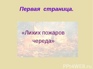 «Лихих пожаров череда» Первая страница.