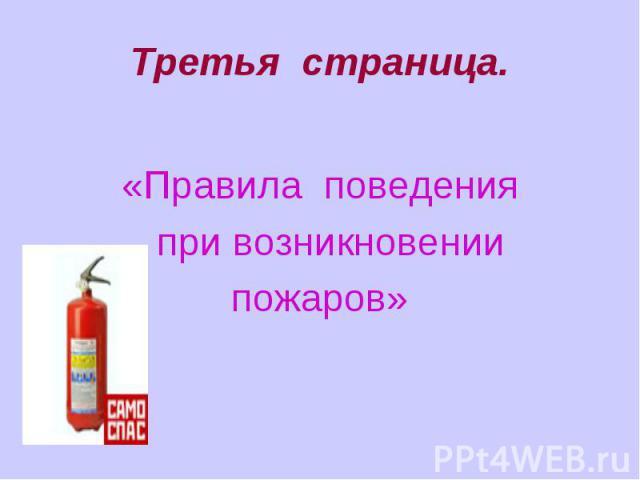 Третья страница. «Правила поведения при возникновениипожаров»