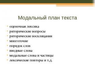 Модальный план текстаоценочная лексикариторические вопросыриторические восклицан