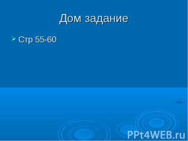 Дом задание Стр 55-60