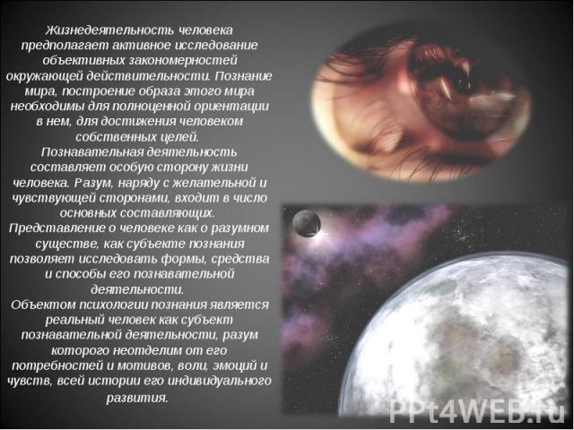 Жизнедеятельность человека предполагает активное исследование объективных закономерностей окружающей действительности. Познание мира, построение образа этого мира необходимы для полноценной ориентации в нем, для достижения человеком собственных целе…