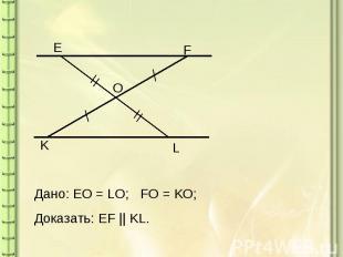 Дано: EO = LO; FO = KO;Доказать: EF    KL.