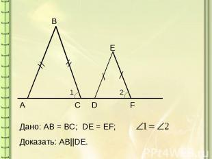 Дано: AB = BC; DE = EF;Доказать: AB  DE.
