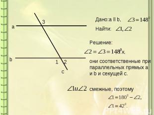 Дано:a ll b, Найти:Решение: , т.к.они соответственные при параллельных прямых a