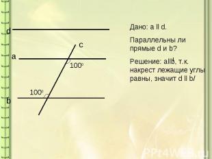 Дано: a ll d.Параллельны ли прямые d и b?Решение: allb, т.к. накрест лежащие угл