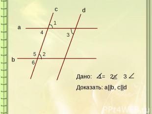 Дано: 1= 2= 3Доказать: a  b, c  d