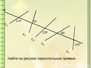 Найти на рисунке параллельные прямые