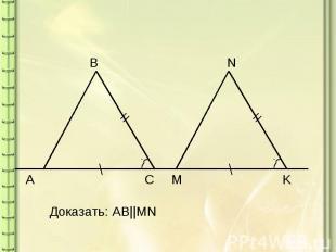 Доказать: AB  MN