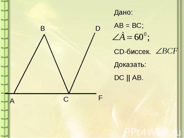 Дано:АВ = ВС;CD-биссек.Доказать:DC    AB.