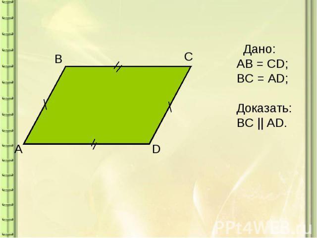Дано:AB = CD;BC = AD;Доказать:BC    AD.