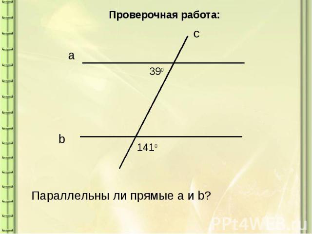 Проверочная работа:Параллельны ли прямые a и b?