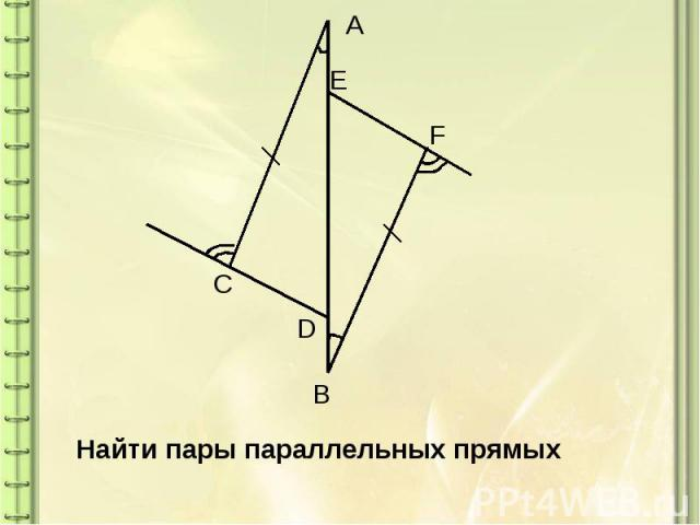 Найти пары параллельных прямых