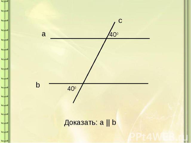 Доказать: a    b