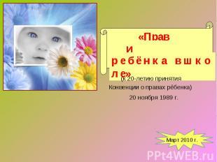 Права и обязанности ребёнка в школе (к 20-летию принятия Конвенции о правах рёбе