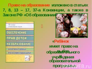 Право на образование изложено в статьях 7, 8, 13 – 17, 37-а Конвенции, а также в