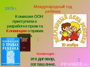 Международный год ребёнка Комиссия ООН приступила к разработке проекта Конвенции