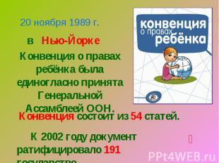 20 ноября 1989 г.в Нью-ЙоркеКонвенция о правах ребёнка была единогласно принята