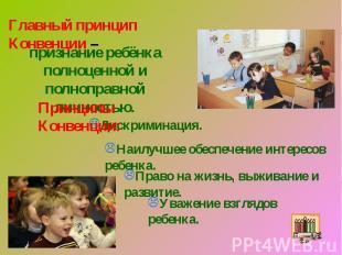 Главный принцип Конвенции – признание ребёнка полноценной и полноправной личност