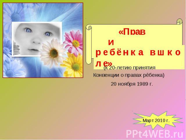 Права и обязанности ребёнка в школе (к 20-летию принятия Конвенции о правах рёбенка) 20 ноября 1989 г.