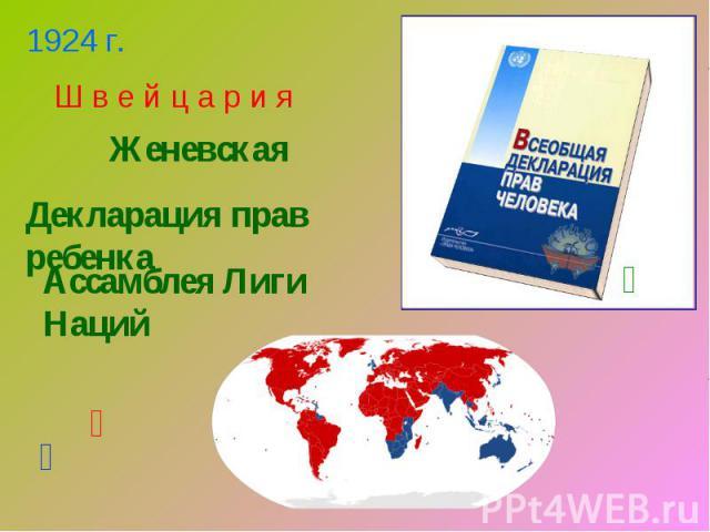 Ш в е й ц а р и яЖеневскаяДекларация прав ребенкаАссамблея Лиги Наций
