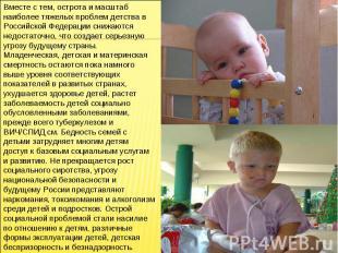 Вместе с тем, острота и масштаб наиболее тяжелых проблем детства в Российской Фе
