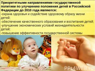Приоритетными направлениями государственной политики по улучшению положения дете