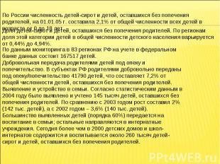 По России численность детей-сирот и детей, оставшихся без попечения родителей, н