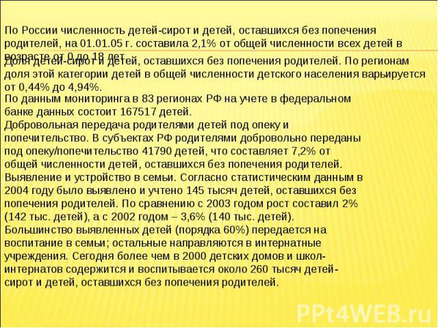 По России численность детей-сирот и детей, оставшихся без попечения родителей, на 01.01.05 г. составила 2,1% от общей численности всех детей в возрасте от 0 до 18 лет.Доля детей-сирот и детей, оставшихся без попечения родителей. По регионам доля это…