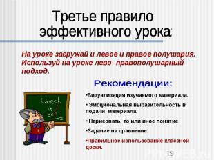 Третье правило эффективного урока:На уроке загружай и левое и правое полушария.