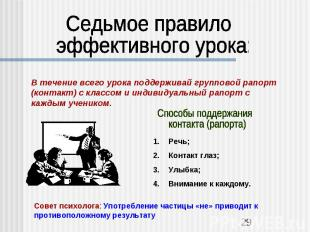 Седьмое правило эффективного урока:В течение всего урока поддерживай групповой р