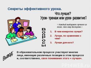 Секреты эффективного урока.Что лучше? Урок- тренаж или урок- развитие?= Каждый в