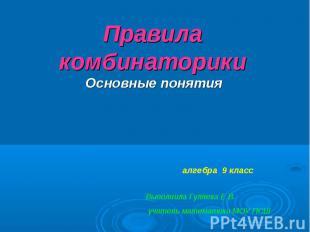 Правила комбинаторики Основные понятия алгебра 9 класс Выполнила Гуляева Е.В. уч