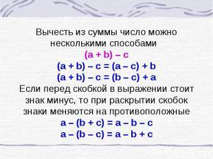 Вычесть из суммы число можно несколькими способами (a + b) – c(a + b) – c = (a –