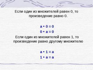 Если один из множителей равен 0, то произведение равно 0. a 0 = 0 0 a = 0 Если о