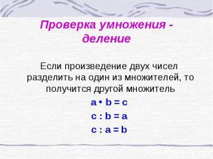 Проверка умножения - делени Если произведение двух чисел разделить на один из мн
