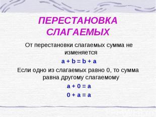 ПЕРЕСТАНОВКА СЛАГАЕМЫХ От перестановки слагаемых сумма не изменяется a + b = b +