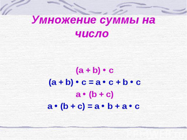 Умножение суммы на число (a + b) c (a + b) c = a c + b c a (b + c) a (b + c) = a b + a c