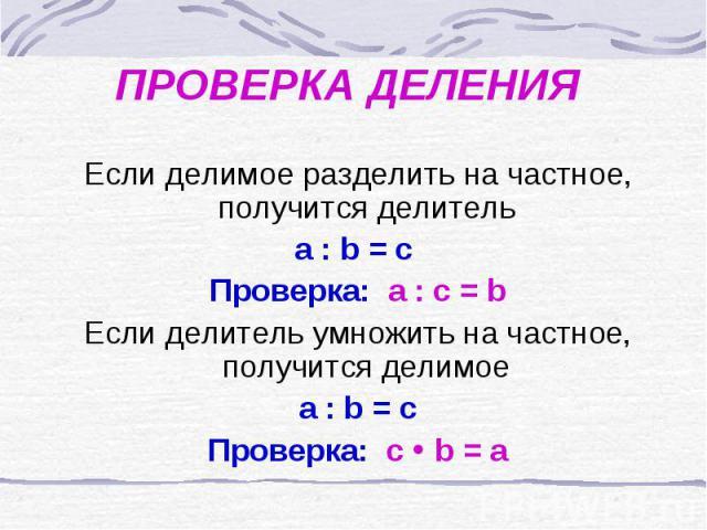 ПРОВЕРКА ДЕЛЕНИЯ Если делимое разделить на частное, получится делитель а : b = c Проверка: а : с = b Если делитель умножить на частное, получится делимое a : b = c Проверка: с b = a