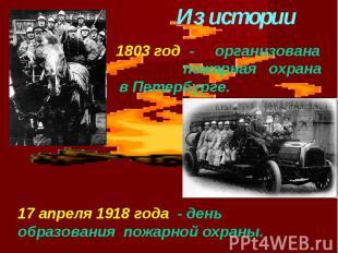 Из истории1803 год - организована пожарная охрана в Петербурге.17 апреля 1918 го