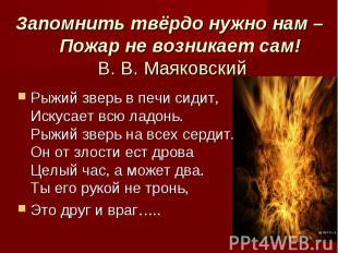 Запомнить твёрдо нужно нам – Пожар не возникает сам! В. В. МаяковскийРыжий зверь