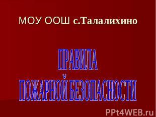 МОУ ООШ с.Талалихино Правила пожарной безопасности