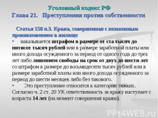 Уголовный кодекс РФГлава 21. Преступления против собственности Статья 158 п.3. К